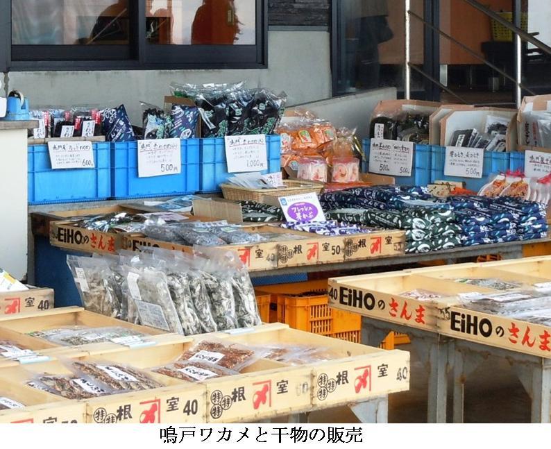 t徳島・びんび屋13:鳴戸ワカメと干物の販売