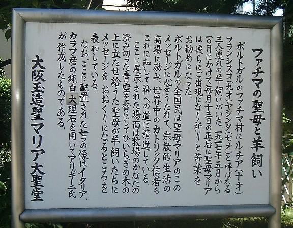 大阪・玉造教会6:「ファチマの聖母と羊飼いの像」説明文