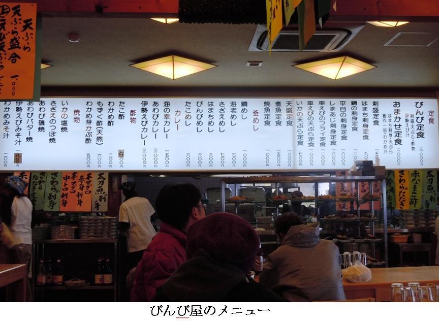 t徳島・びんび屋8:びんび屋のメニュー