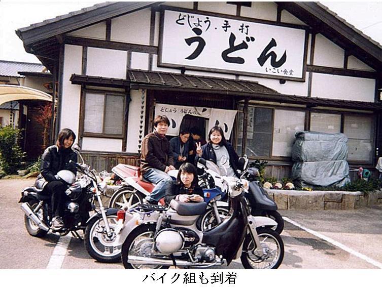 k香川1ドジョウうどん:バイク組も到着