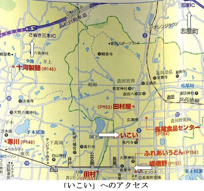 k香川7ドジョウうどん:「いこい」ヘのアクセス