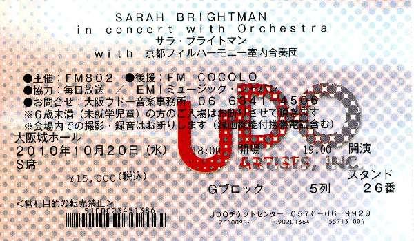 o大阪3:サラブライトマン 入場チケット