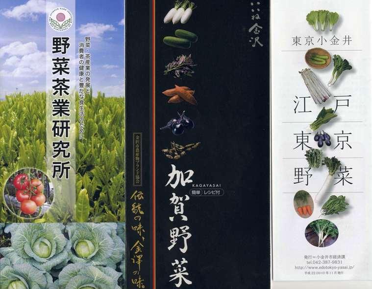 d伝統野菜1