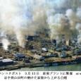 t東北地方太平洋沖地震1:3月13日