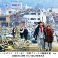 t東北地方太平洋沖地震2:3月14日