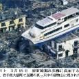 t東北地方太平洋沖地震3:3月15日