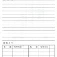 T手帳5;手帳の最終頁