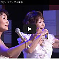 ito伊東ゆかり・園まり  ウナセラディ東京