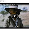 a愛と哀しみの果1 Out of Africa