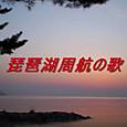 kat加藤登紀子:琵琶湖周航の歌