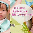 a秋山優子ファミリー3:2013
