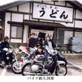 dドジョウうどん1:バイク組も到着