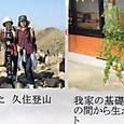 u上田博茂ファミリー3:2013