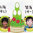 o大越良江ファミリー5(旧姓小松):2013