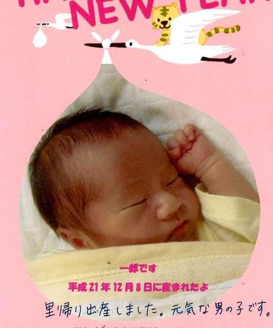 k金山桂子(旧姓城戸)ファミリー1:赤ちゃん誕生