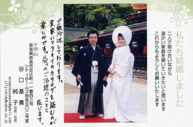 t谷口純子(旧制:石田)さん
