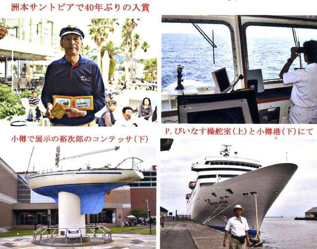 k加藤精一さんとヨット
