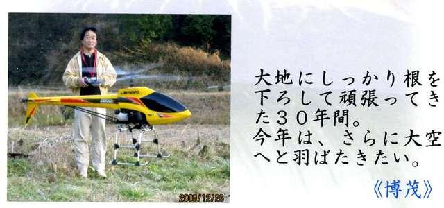u上田博茂ファミリー1