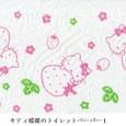 pピーターラビット(5)の切手13