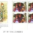 pピーターラビット(5)の切手2