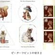 pピーターラビット(5)の切手3