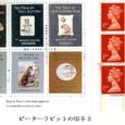 pピーターラビット(5)の切手4