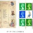 pピーターラビット(5)の切手5