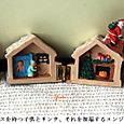 kクリスマスを彩るハウスボックスとお人形さん1