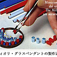 mミレフィオリ・グラスペンダント12