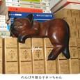 nネコ人形12