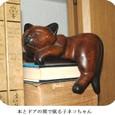 nネコ人形14