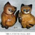nネコ人形3