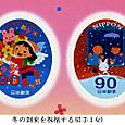 kクリスマス・冬の切手12