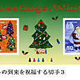 kクリスマス・冬の切手1