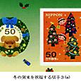 kクリスマス・冬の切手2