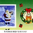 kクリスマス・冬の切手4