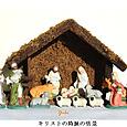 kキリスト降誕の飾り付けと壁掛け1