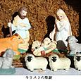 kキリスト降誕の飾り付けと壁掛け2