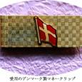 mマネークリップ3:愛用のデンマーク製マネークリップ