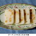 kかき餅3