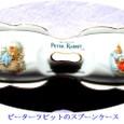 pピーターラビットのカトラリー3:ピーターラビットのスプーンレスト
