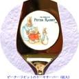 pピーターラビットのカトラリー5:ピーターラビットのケーキサーバー(拡大)