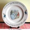 pピーターラビットの陶器2:ピーターラビットのお皿1
