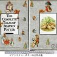 pピーターラビットのミニチュア・ブック・セット1:ビアトリクス・ポターの全作品集