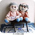 tタイのカップル人形3